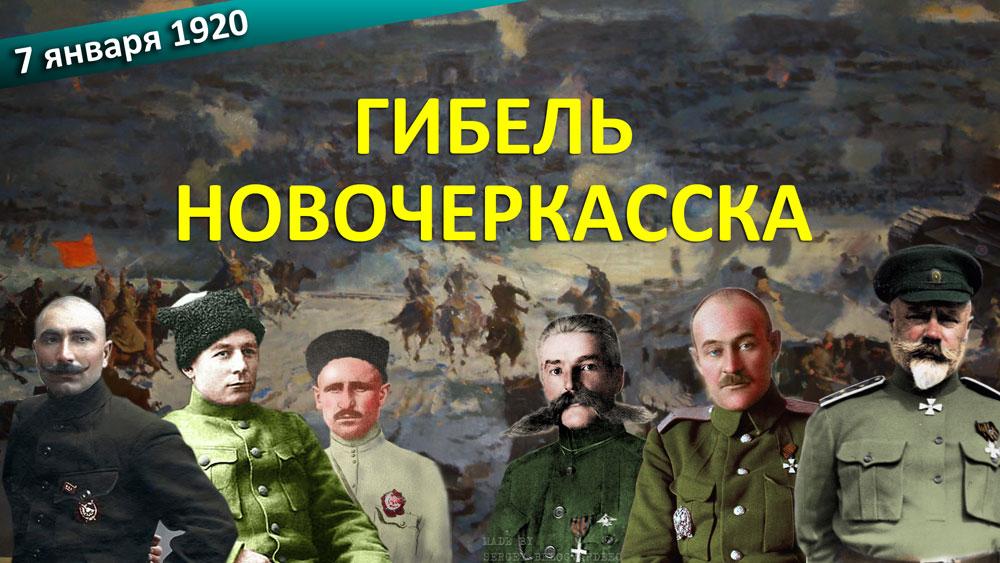 Гибель казачьего Новочеркасска 7 января 1920 года.
