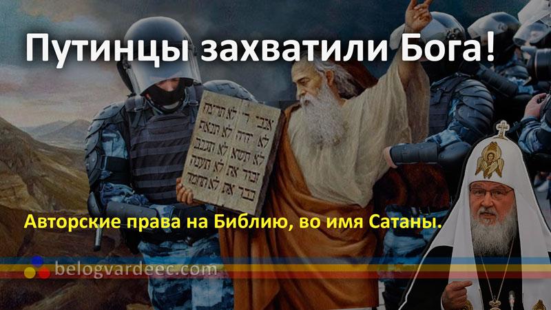 Моисей, Ной, Полиция, Бог,