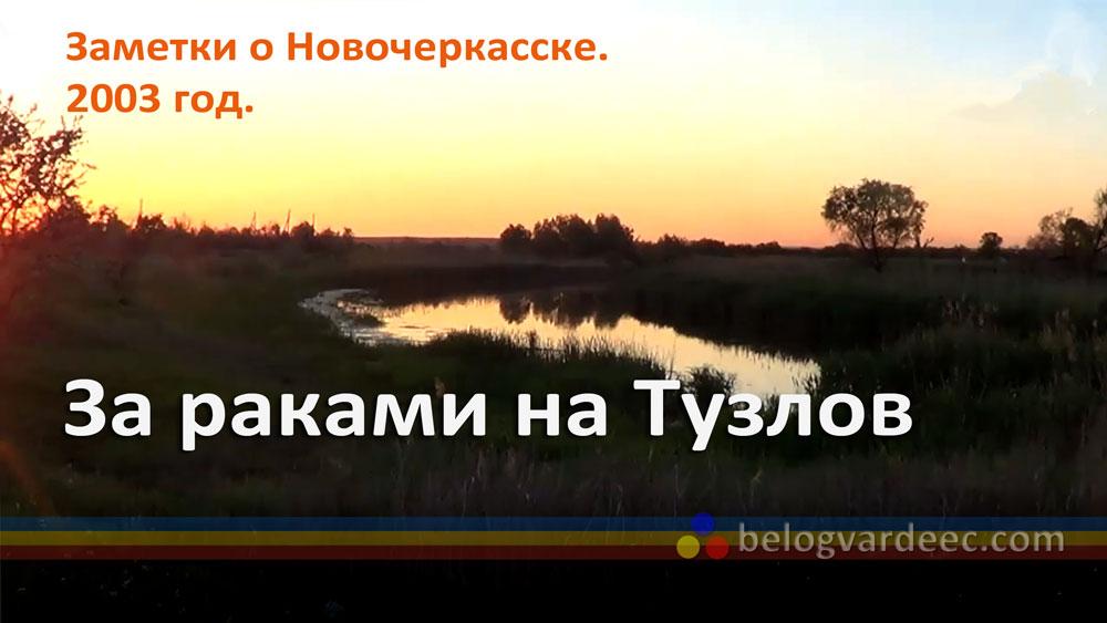 На фото река Тузлов близ хутора Татарка.