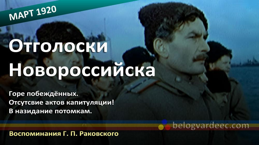 Отголоски Новороссийска