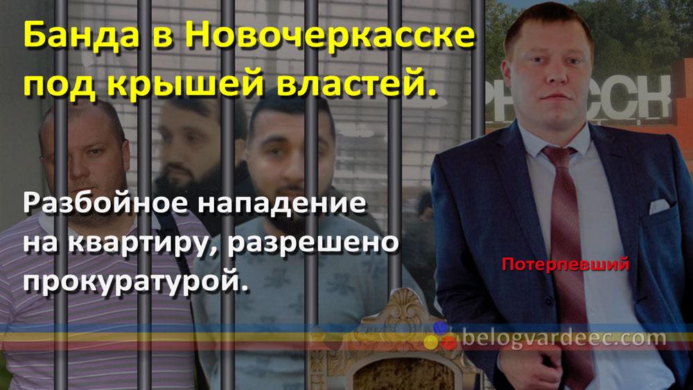Мафия в казачьей столице отнимает жильё.