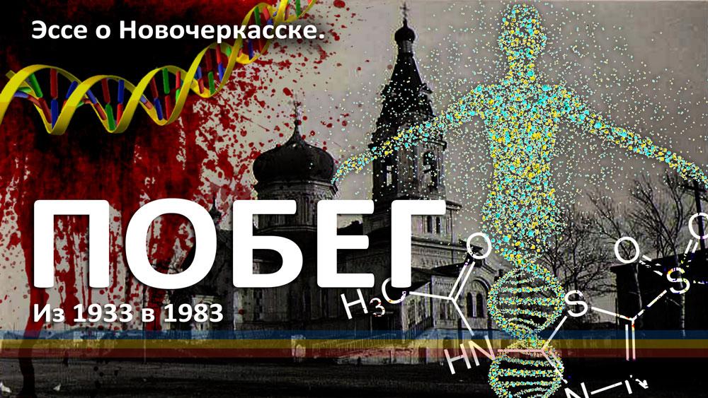 """Эссе """"Побег"""". 1930-е в Новочеркасске."""