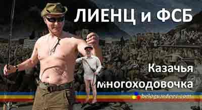 Путин, Лиенц, казаки России и зарубежья,