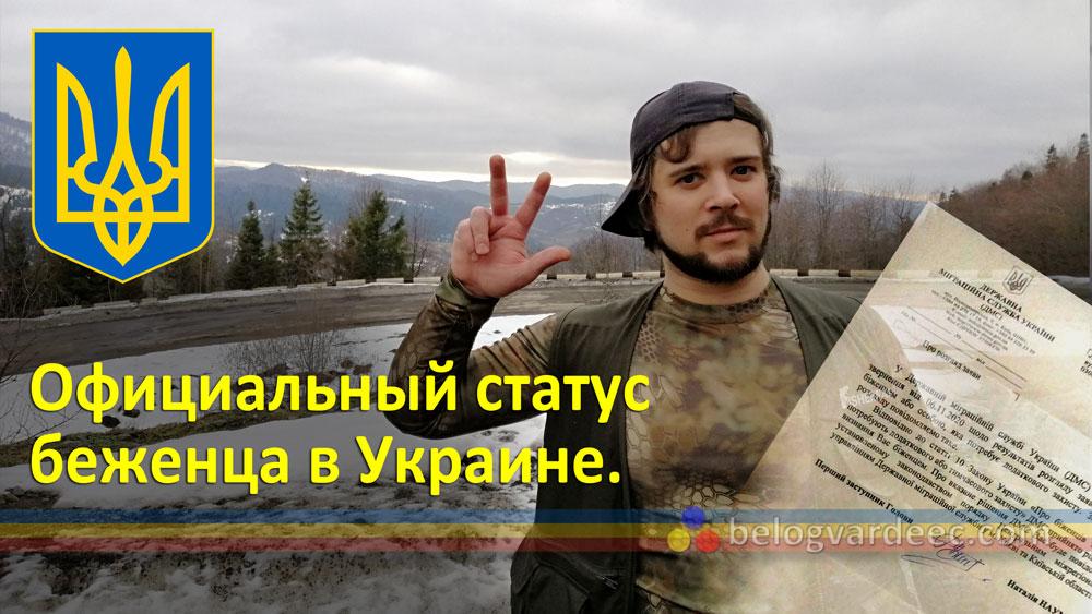 Сергей Белогвардеец получил статус беженца в Украине.