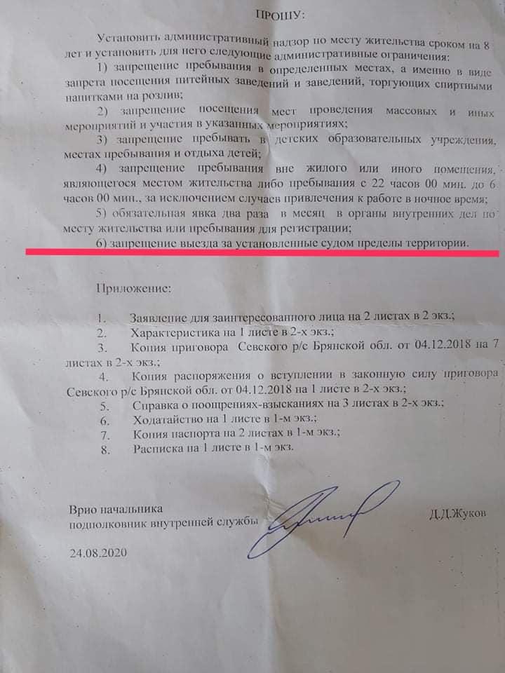 Решение суда России по мерам надзора на территории Украины