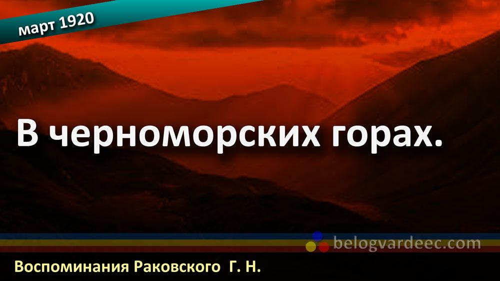В черноморских горах.