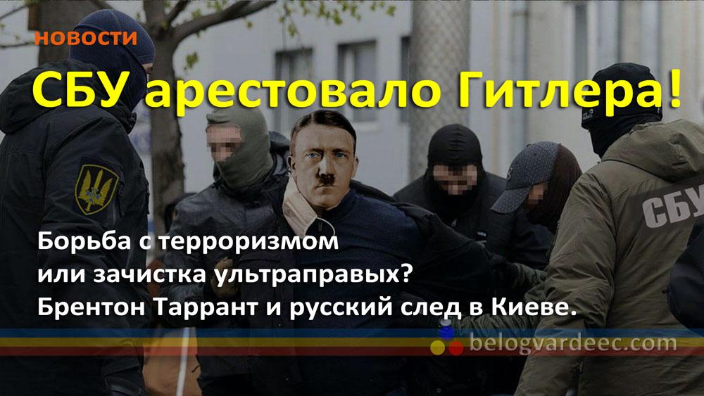 В Киеве СБУ задержало Гитлера.