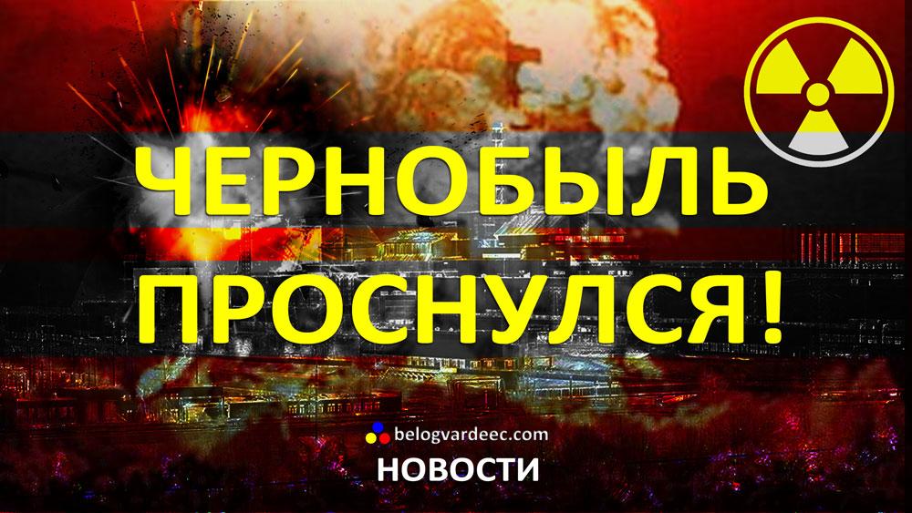 Чернобыльская АЭС проснулась!