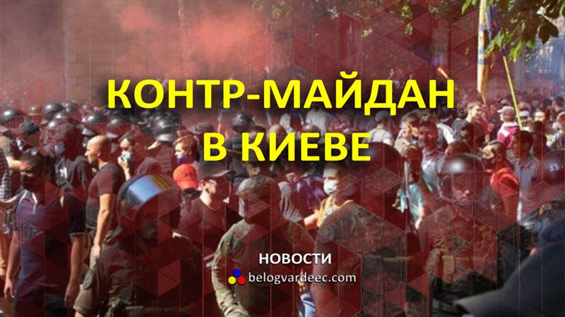 В Киеве начинается КОНТР-МАЙДАН