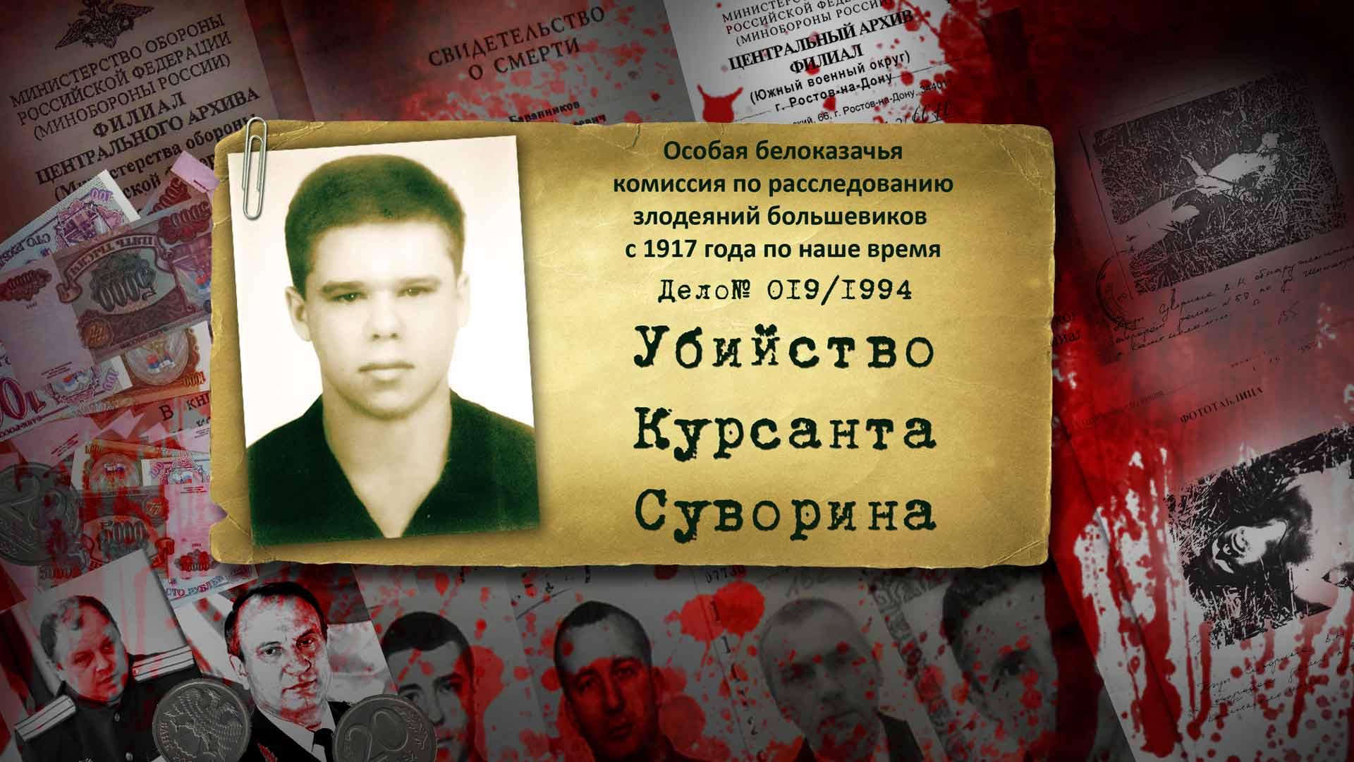Убийство курсанта Суворина в Новочеркасске.