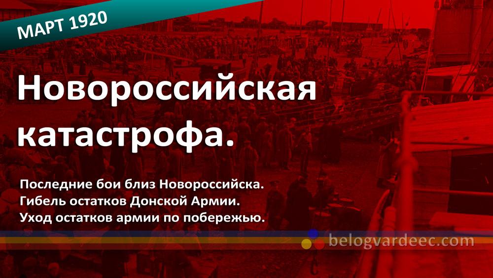 Новороссийская трагедия.