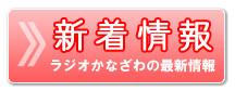 ラジオ金沢最新情報はこちら