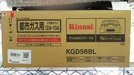 リンナイ  2014年製 ガスコンロ 未使用品 13,800円
