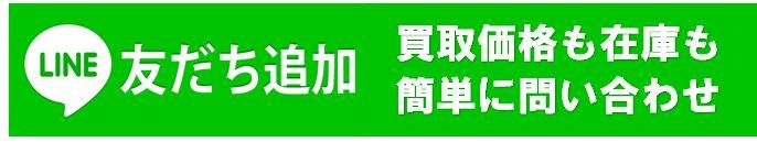 査定問い合わせ札幌のリサイクルショップ