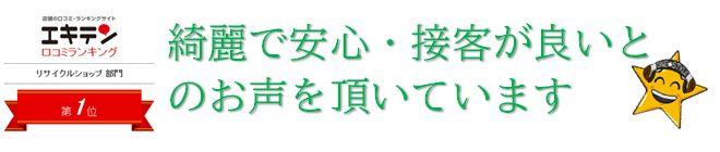 北海道札幌市で口コミが良いリサイクルショップです