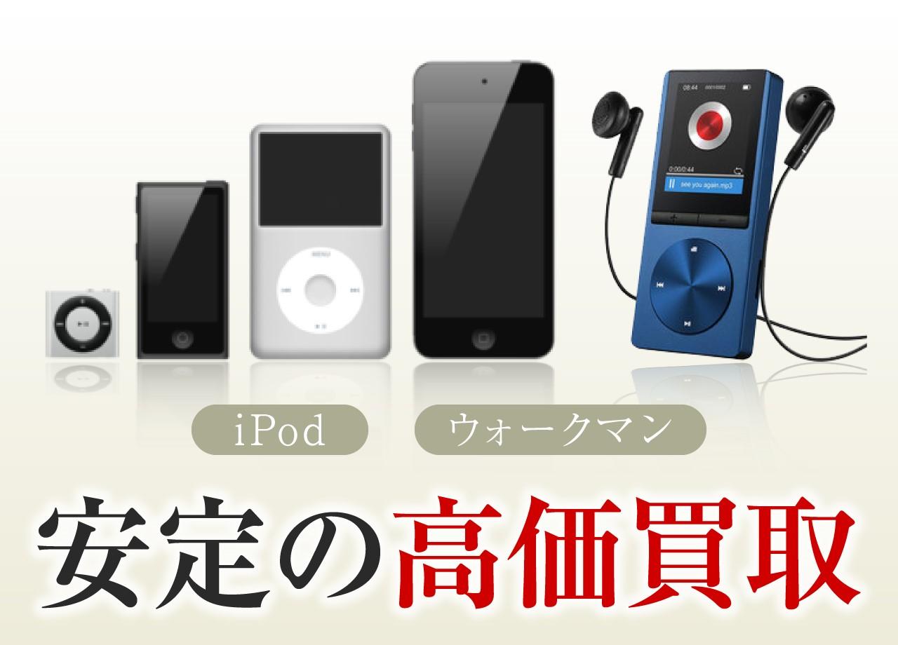 ipodウォークマンデジタルオーディオ売りたいならワンスタイル