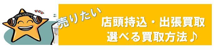 北海道札幌市の家電買取リサイクルショップ