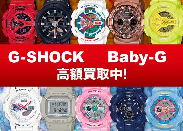 札幌でG-SHOCK買取ならワンスタイル中古ジーショック200本以上