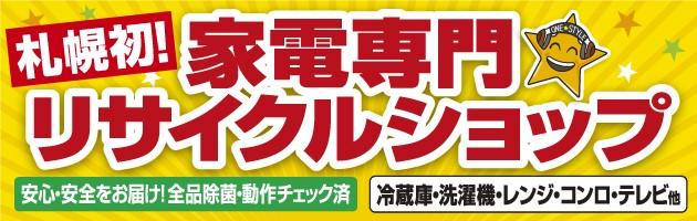 星のマークでお馴染みリサイクルショップ札幌ワンスタイルは初の生活家電専門店!wannsutairu