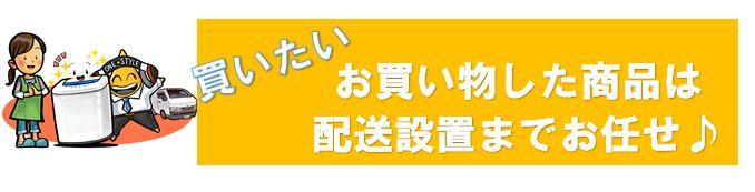 札幌で中古家電をお探しならリサイクルのワンスタイル