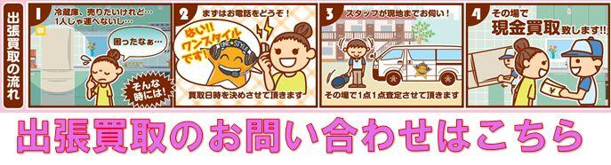 札幌のリサイクルショップへのお問い合わせ