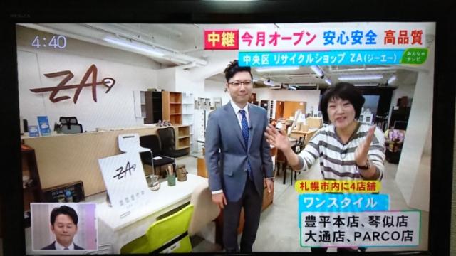 ワンスタイルは家電専門店札幌市内4店舗
