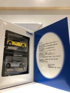 株主優待限定企画トミカ