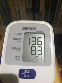 一昨日朝の血圧