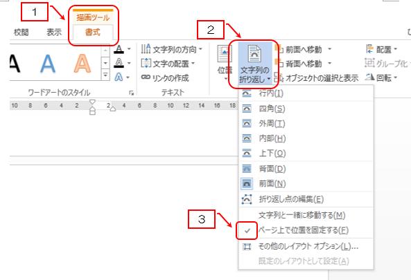 (その他の方法)描画ツール書式タブ⇒文字列の折り返し⇒「ページ上で位置を固定する」にチェックする画像
