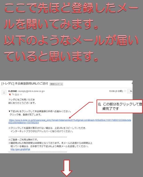 登録したメールを開いて登録完了用の部分をクリックして登録が完了します