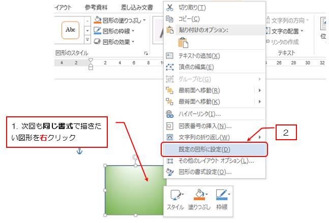 既に描いている図形を右クリックしメニューから「既定の図形に設定」を選択する説明画像