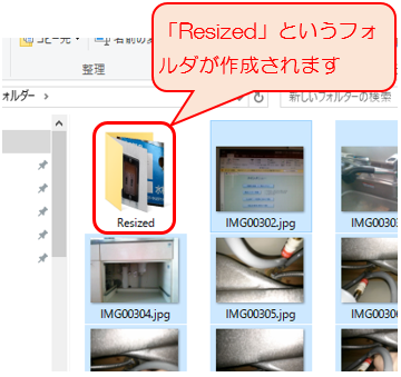 Resizedというフォルダが作成され、この中に縮小されたファイルが保存されています