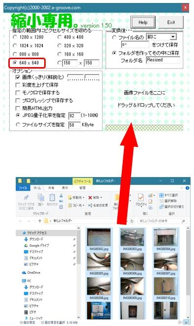 無料写真縮小ソフト