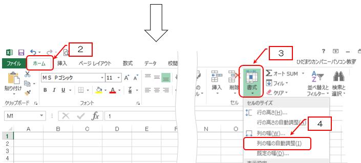 ホームタブ⇒書式⇒列の幅の自動調整を選ぶ説明画像