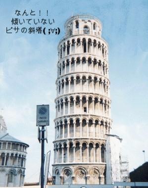 傾いていない!ピサの斜塔