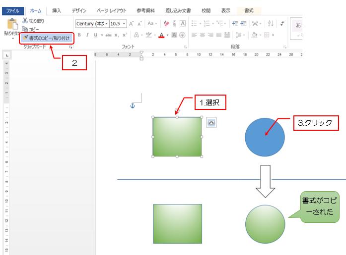 文字の書式コピー貼り付けと同様に図形でも可能な説明画像