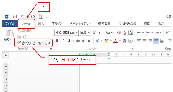 ホームタブの書式のコピー/貼り付けをダブルクリックすると貼り付けを連続で行える画像