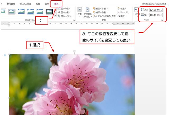 描画ツールの書式タブ⇒サイズで数値を変更する説明画像