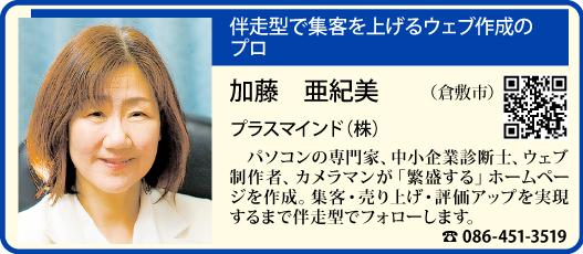 山陽新聞社が 「頼れるまちの専門家」をご紹介。集客を上げる専門家。加藤亜紀美