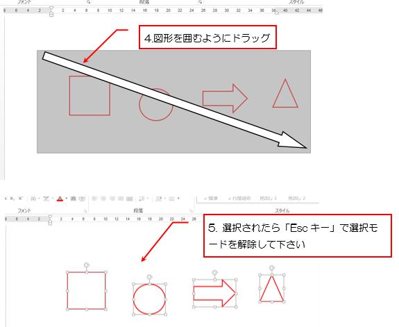 複数の図形を囲むようにドラッグする説明画像