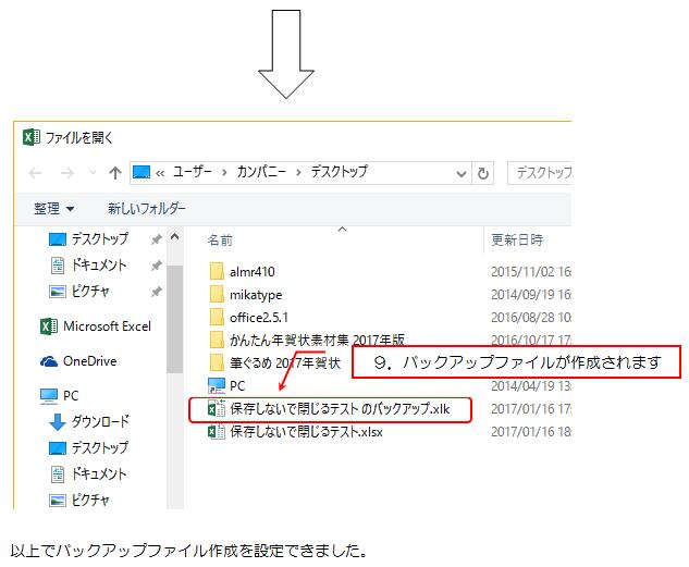 上書き保存した後に元のファイルの状態に戻す方法の画像