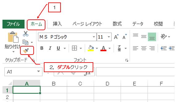 ホームタブの書式のコピー/貼り付けをダブルクリックすると貼り付けを連続で行える説明画像