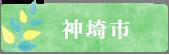 神埼市ホームページ