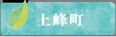 上峰町ホームページ