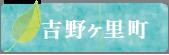 吉野ヶ里町ホームページ