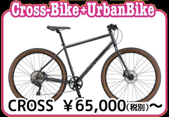 クロスバイク+アーバンバイク