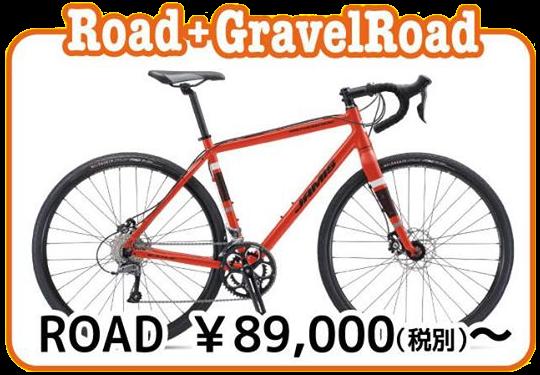 ロードバイク+グラベルロード