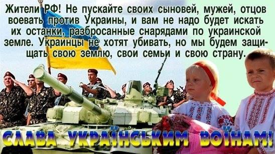 Украинцы защищают свою страну.