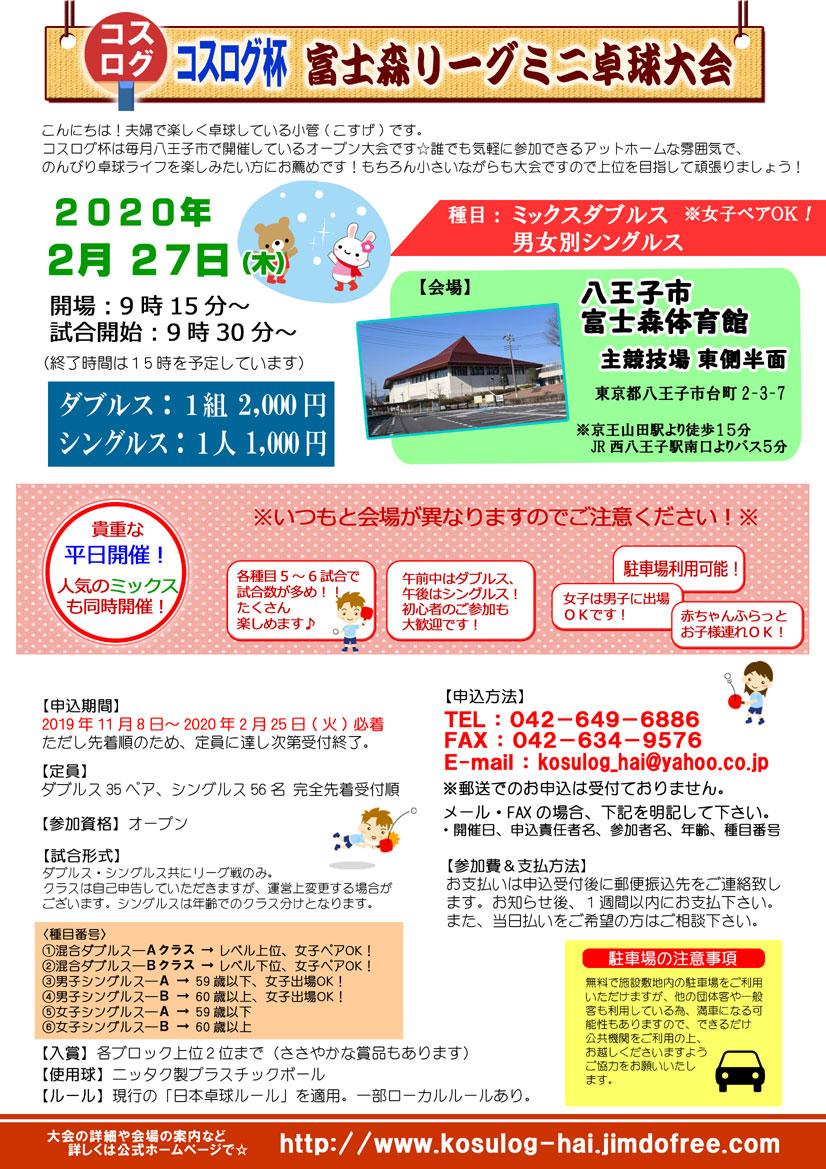 八王子 卓球 大会 オープン