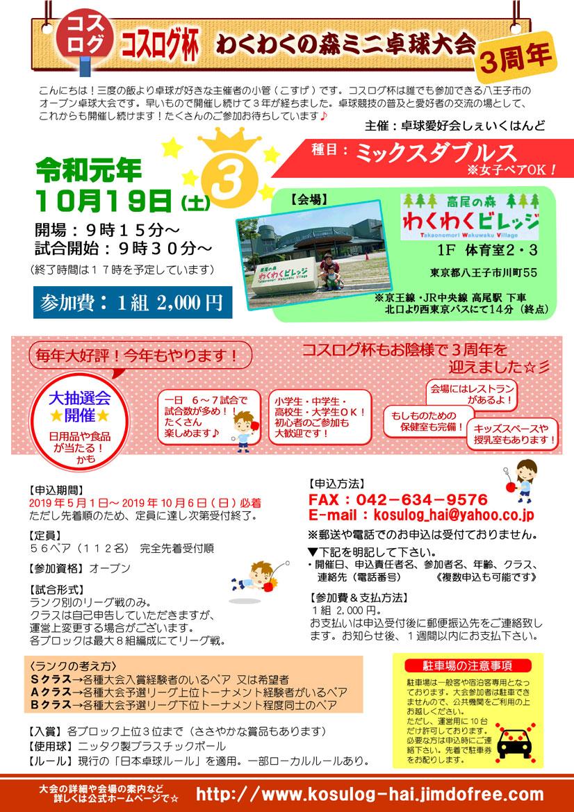コスログ杯わくわくの森ミニ卓球大会☆3周年